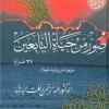 Kitaabka Suwar Min Xayaati Taabiciin| Sheikh Hussein Guuleed (Sheikh Hussein Siiro) | Casharka 36-aad (Dhageyso).